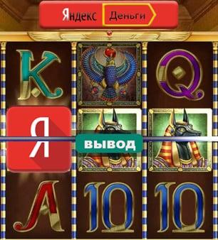 Яндекс Деньги в игровом автомате